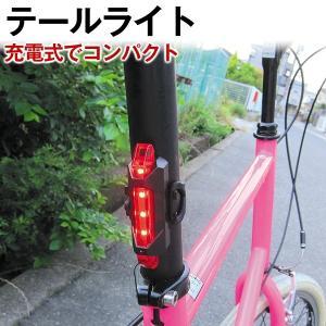 自転車用充電式テールライト 1個...