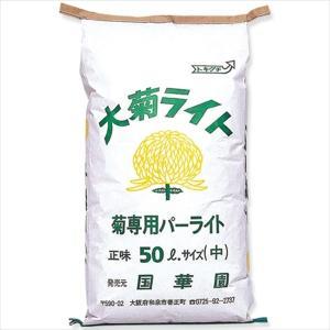 パーライト 大菊ライト中粒50L 1袋 国華園 国華園