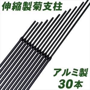 支柱 アルミ製スーパーデラックス 菊支柱 30本1組 菊栽培用 国華園|kokkaen