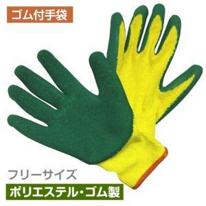ゴム付手袋・緑黄 1双