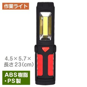 ライト COB作業ライトB 1個|kokkaen