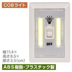 ライト どこでもCOBライト 1個|kokkaen