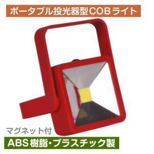 ライト ポータブル投光器型COBライト・レッド 1個|kokkaen