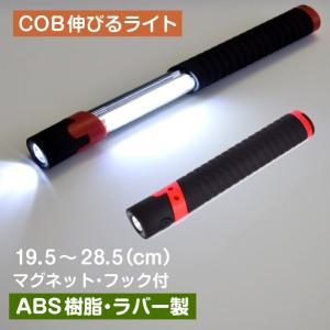 ライト COB伸びるライト 1個|kokkaen