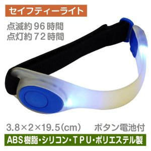 ライト セイフティーライト ブルー 1個|kokkaen