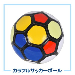 カラフルサッカーボール 1個 kokkaen
