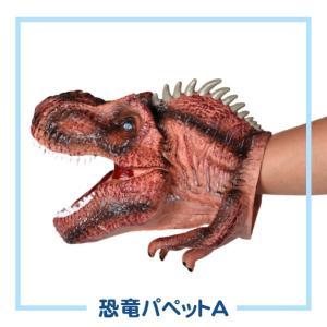 恐竜パペットA 1個|kokkaen