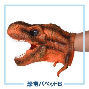 恐竜パペットB 1個|kokkaen