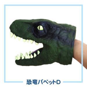 恐竜パペットD 1個|kokkaen