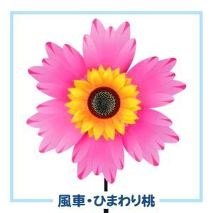 風車・ひまわり桃 1個|kokkaen