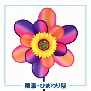 風車・ひまわり紫 1個|kokkaen