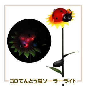 クリアランス商品 3Dてんとう虫 ソーラーライト 1個 通常価格2,138円 ⇒ 半額1,069円|kokkaen
