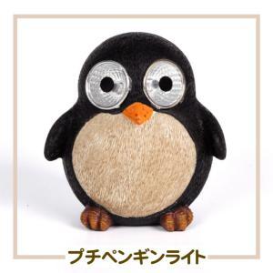 クリアランス商品 プチペンギンライト(ソーラー式) 1個 通常価格1,058円 ⇒ 半額529円 kokkaen