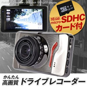 ドライブレコーダー 【microSDHCカード付】 1200万画素 簡単・高画質ドライブレコーダー + 16GB マイクロSDHCカード 1個 フルHD 1080P