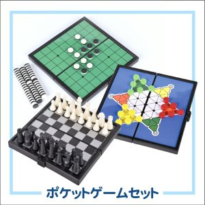 ポケットゲームセット 3種1組|kokkaen
