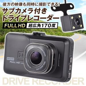 ドライブレコーダー 高画質 サブカメラ付きドライブレコーダー 1個