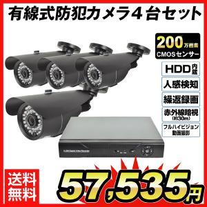 防犯カメラ 録画機能付き 高精細200万画素防犯カメラ・4台セット 1組 200万画素 遠隔監視 暗視 防水 動体検知|kokkaen