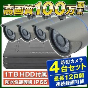 防犯カメラ 録画機能付き 高精細防犯カメラ・4台セット 1組 送料無料 セット 100万画素 カメラ4台遠隔監視 暗視機能 防水|kokkaen