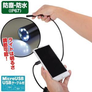 クリアランス商品 Android用 小型スコープカメラ 1組|kokkaen