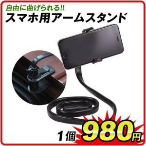 クリアランス商品 スマホ用 スマホアームスタンド・黒 1個 通常1490円がクリアランス価格980円に ホルダー|kokkaen