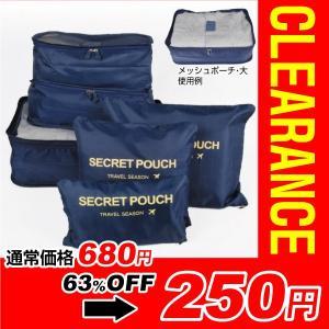 ポーチセット 旅行用収納ポーチ6点セット トラベル用 紺 1組 バッグ スーツケース|kokkaen