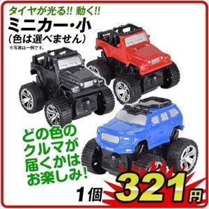 おもちゃ ミニカー小(色見計い) 1個 kokkaen