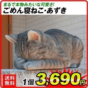 置物 オーナメント ポリ製オーナメント ごめん寝ねこ・あずき 1個 幅17・奥行33・高さ14 猫 ...