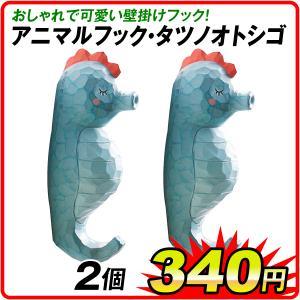 フック 壁掛け アニマルフック・タツノオトシゴ 2個 ウォールフック テールフック ガーデン 子供 かわいい ポリ製 動物 アニマル 洋服 カバン 帽子 ほうき 海馬|kokkaen