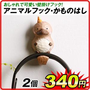 フック 壁掛け アニマルフック・かものはし 2個 ウォールフック テールフック ガーデン 子供 かわいい ポリ製 動物 アニマル 洋服 カバン 帽子 ほうき 鴨嘴|kokkaen
