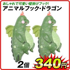 フック 壁掛け アニマルフック・ドラゴン 2個 ウォールフック テールフック ガーデン 子供 かわいい ポリ製 動物 アニマル 洋服 カバン 帽子 ほうき 竜|kokkaen