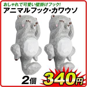 フック 壁掛け アニマルフック・カワウソ 2個 ウォールフック テールフック ガーデン 子供 かわいい ポリ製 動物 アニマル 洋服 カバン 帽子 ほうき 川獺|kokkaen