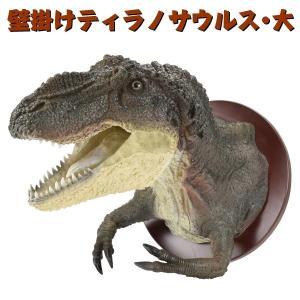 壁掛け ティラノサウルス・大 1個 恐竜 インテリア 飾り 家具 オーナメント 国華園 kokkaen