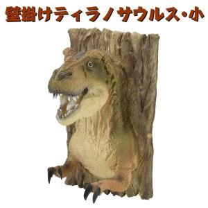 壁掛け ティラノサウルス・小 1個 恐竜 インテリア 飾り 家具 オーナメント 国華園 kokkaen
