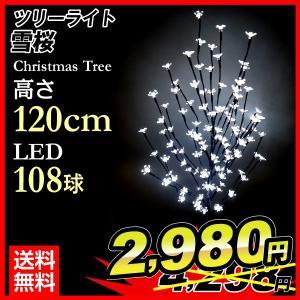 クリスマスツリー イルミネーション ツリーライト・雪桜 1個 120cm クリスマス 電源式 室内 室外 防雨 インテリア ホワイト 白 LED108灯 国華園|kokkaen