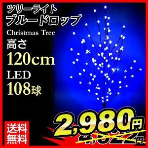 クリスマスツリー イルミネーション ツリーライト・ブルードロップ 1個 120cm クリスマス 電源式 室内 室外 防雨 インテリア ブルー 青 LED108灯 国華園|kokkaen