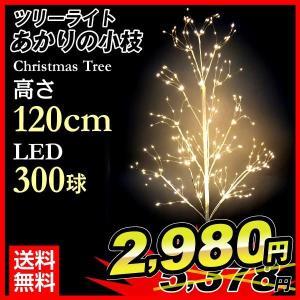 クリスマスツリー イルミネーション ツリーライト・明かりの小枝 1個 120cm クリスマス 電源式 室内 室外 防雨 インテリア ゴールド 金 LED300灯 国華園|kokkaen