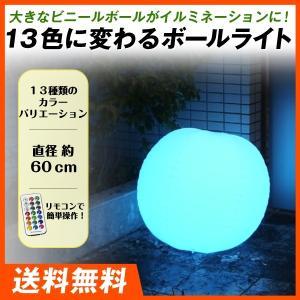13色に変わるボールライト 1個 kokkaen