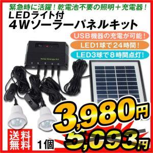 LEDライト付ソーラパネル 1個 ライト 蓄電池 LED電球 3灯 USB充電 スマホ 防災 停電 非常用 車中泊 アウトドア 国華園|kokkaen