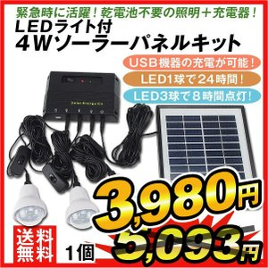 LEDライト付ソーラパネル 1個 ライト 蓄電池 LED電球 3灯 USB充電 スマホ 防災 停電 ...
