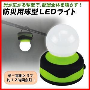 防災用球型LEDライト 3個 1組 国華園 kokkaen