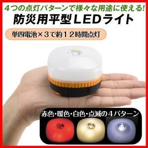 防災用平型LEDライト 3個 1組 国華園 kokkaen