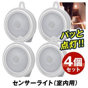 センサーライト 4個セット LED 電池式 おうちセンサーライト 4個1組 室内用 モーションライト 単4×3 人感センサー 配線不要 玄関  押入れ メール便 国華園|kokkaen
