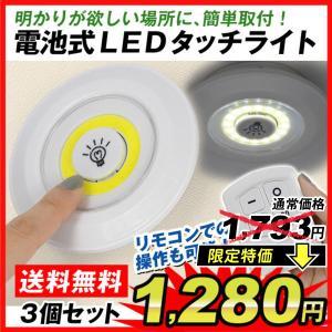 タッチライト 3個セット LED リモコン付 おうち便利ライト 3個1組 室内用 明るい COBライト 単4×3 押入れ 物置 メール便 国華園|kokkaen