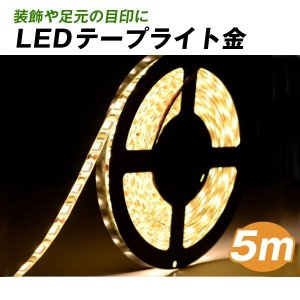 LED テープライト 金 5m ゴールド 室内専用 国華園|kokkaen