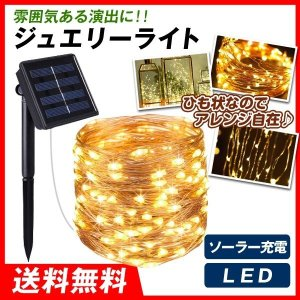 LED ソーラー ジュエリーライト 10m LEDライト100球 ソーラー充電式 屋外用 防雨仕様 国華園|kokkaen