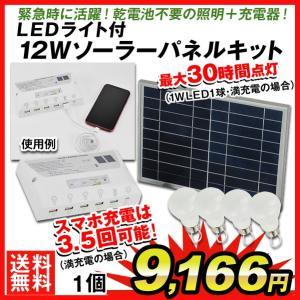 LEDライト付12Wソーラーパネルキット 1個 ライト 蓄電池 LED電球 3灯 USB充電 スマホ 防災 停電 非常用 車中泊 アウトドア 国華園|kokkaen