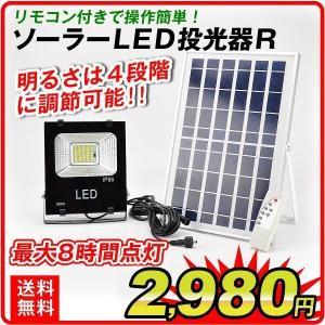 投光器 ソーラーLED投光器R 1個 LED投光器 ソーラーライト ガーデンライト LED投光機 自動点灯 防水 庭園 キャンプライト 防災グッズ 国華園|kokkaen