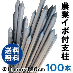 園芸支柱 支柱 送料無料 イボ付鋼管製支柱シルバー 直径11mm・長さ120cm 100本組|kokkaen