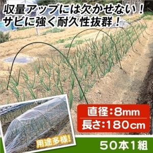 園芸支柱 支柱 トンネル支柱 180cm (直径8mm) 50本組 ≪代引不可≫|kokkaen