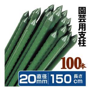 ●商品情報 大ヒット商品!家庭菜園やベランダ菜園にも大活躍の大人気支柱!曲がりにくく、非常に丈夫な鋼...